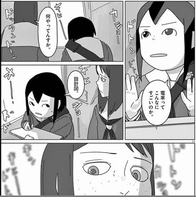 大童澄瞳「映像研には手を出すな!」3巻 縦の対話